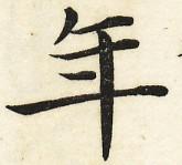 三体習字・楷 - 年 (10)
