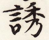 三体習字・楷 - 誘 (4)