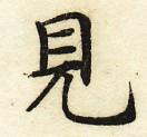 三体習字・楷 - 見 (14)