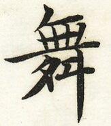 三体習字・楷 - 舞