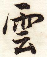 『新編日用文字』1404