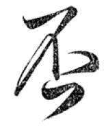 『日用・草書早わかり』0377