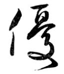 『日用・草書早わかり』1217