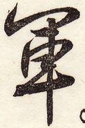 『新編日用文字』0045