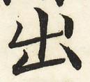 三体習字・楷 - 出 (17)
