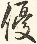 『新編日用文字』0205