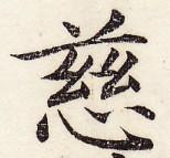 三体習字・楷 - 慈