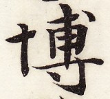 三体習字・楷 - 博