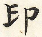 三体習字・楷 - 印 (2)