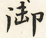 三体習字・楷 - 御 (13)