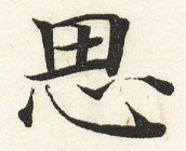 三体習字・楷 - 思
