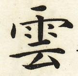 三体習字・楷 - 雲