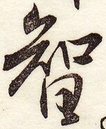 『新編日用文字』0919