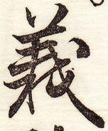『新編日用文字』0257