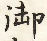 三体習字・楷 - 御 (11)
