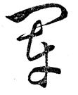 『日用・草書早わかり』0031