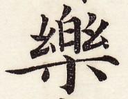 三体習字・楷 - 樂