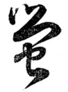 『日用・草書早わかり』0229