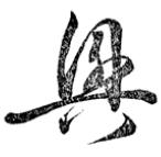 『日用・草書早わかり』0972
