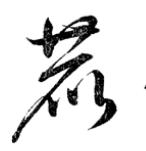 『日用・草書早わかり』1276