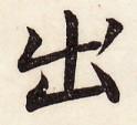 三体習字・楷 - 出 (19)