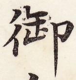 三体習字・楷 - 御 (9)