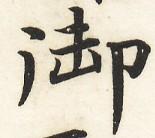 三体習字・楷 - 御 (17)