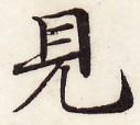三体習字・楷 - 見 (10)
