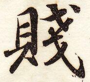 『新編日用文字』1210