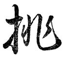 『日用・草書早わかり』0043