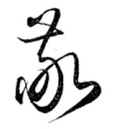 『日用・草書早わかり』0589