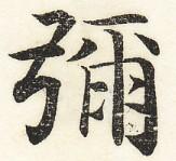 三体習字・楷 - 彌