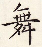 三体習字・楷 - 舞 (5)