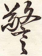 『新編日用文字』0108