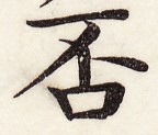 三体習字・楷 - 否