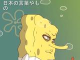 SpongeBob SquarePants (Narmak)