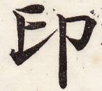 三体習字・楷 - 印
