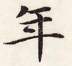 三体習字・楷 - 年