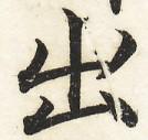 三体習字・楷 - 出 (6)