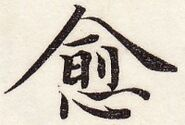 三体習字・楷 - 愈