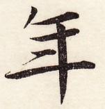 三体習字・楷 - 年 (12)