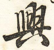 『新編日用文字』1136