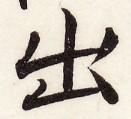三体習字・楷 - 出 (14)