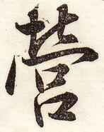 『新編日用文字』1187