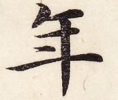 三体習字・楷 - 年 (4)