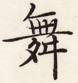 三体習字・楷 - 舞 (3)