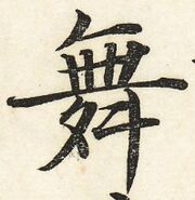 三体習字・楷 - 舞 (6)