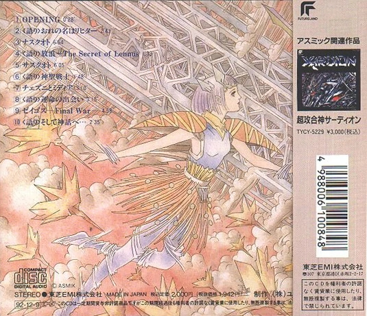 Paladin's Quest Sound Tracks Back Cover