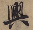 Lantingxu307