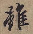 Lantingxu300